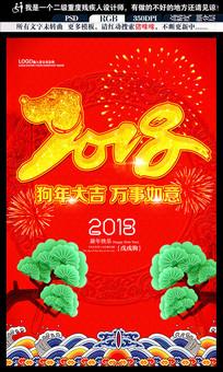 新年璀璨烟花庆祝活动PS海报