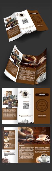 棕色咖啡宣传三折页