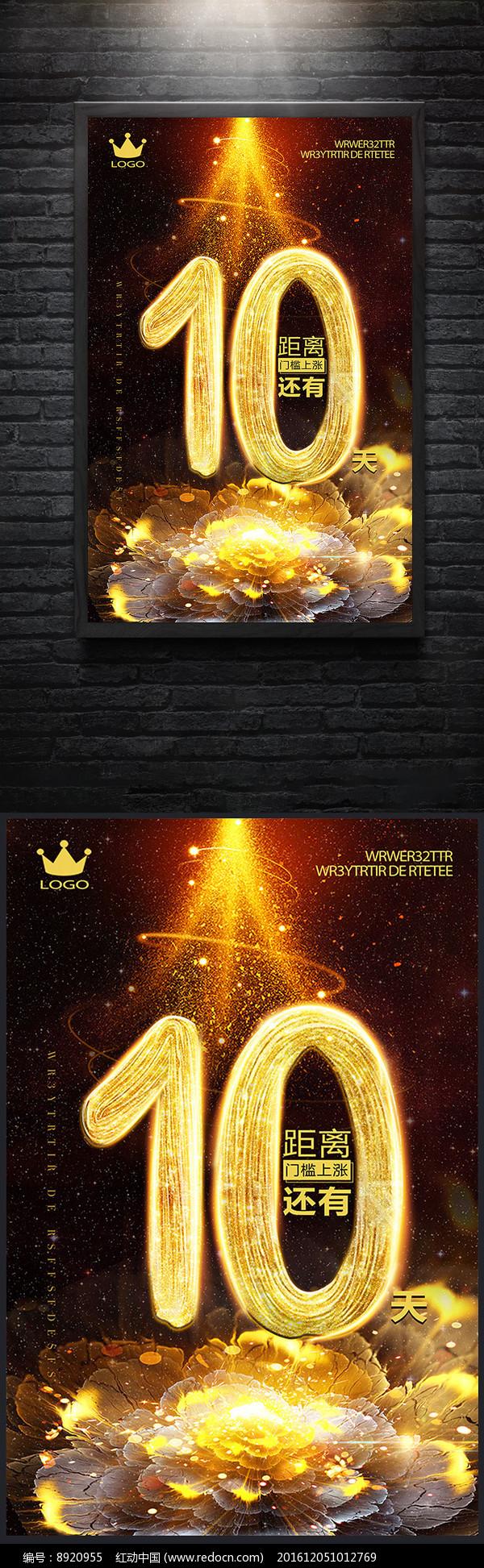 10周年海报设计图片