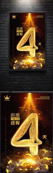 4周年炫酷海报
