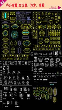 CAD办公家具图集