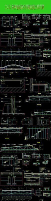 CAD地面架空层设计图块