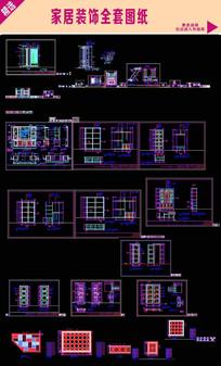 CAD家居装饰全套图纸