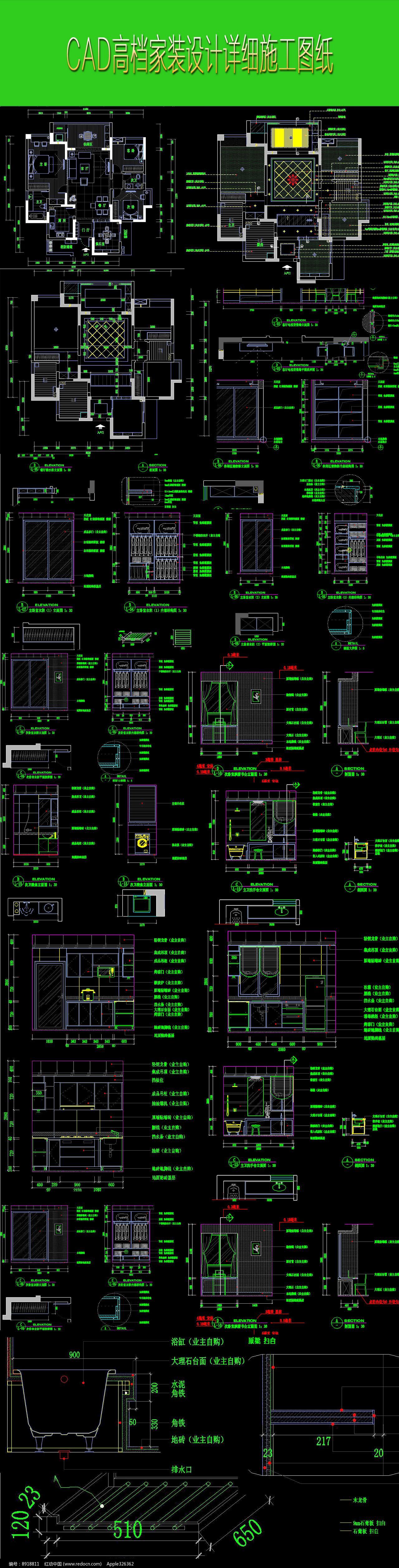 CAD家装设计施工图纸图片