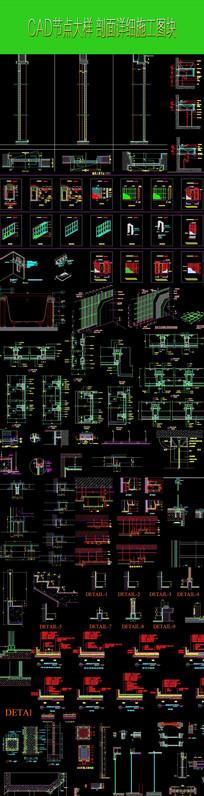 CAD节点大样图块