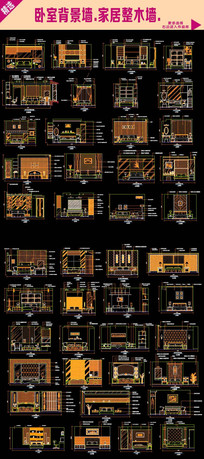 CAD卧室背景墙装饰