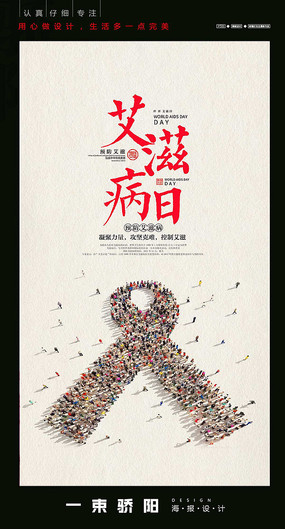 艾滋病海报设计
