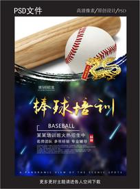 棒球培训海报设计