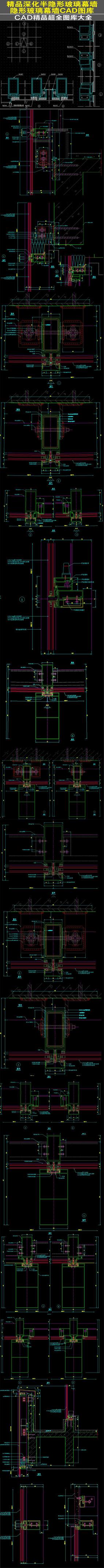 半隐形隐形玻璃幕墙CAD