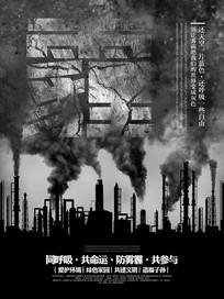 保护环境防治雾霾公益海报