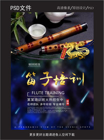 创意笛子培训海报设计