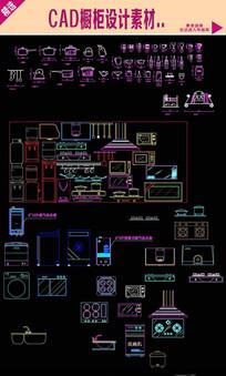 厨房用品电器CAD图