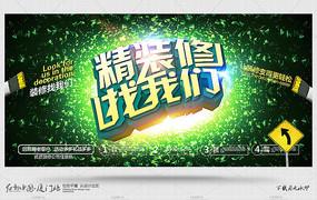 大气创意装修公司宣传海报设计