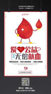 大气无偿献血公益海报