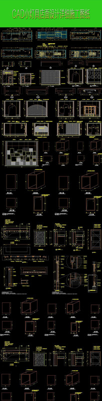 灯具店设计方案施工图