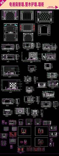 电视背景整木护墙CAD图纸
