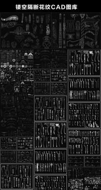 雕花镂空隔断花纹CAD图库