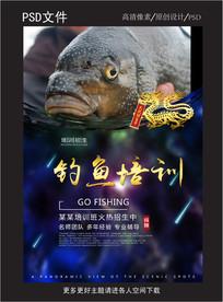 钓鱼比赛海报宣传