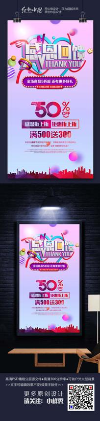 感恩回馈感恩节活动促销海报