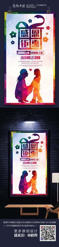 感恩节感谢有你促销活动海报
