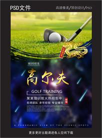 高尔夫招生海报设计