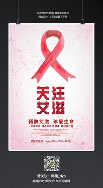 关注艾滋预防艾滋公益海报