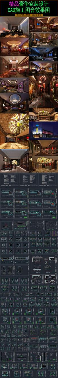国际音乐会所施工图带效果图 dwg