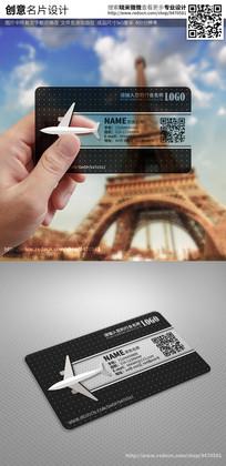 黑色旅游航空物流运输透明名片