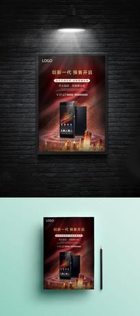 红色大气奢华手机宣传海报