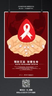 红色大气预防艾滋病公益海报