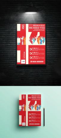 红色简约招聘海报设计模板