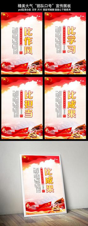 红色中国风军人口号挂画设计 PSD