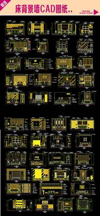 家居床背景墙CAD图纸