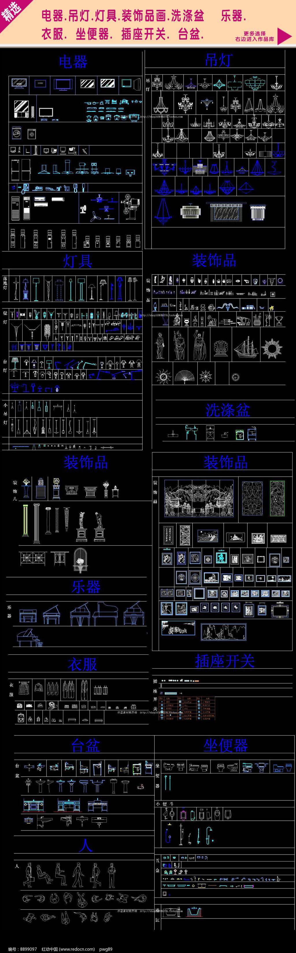 家居灯具电器CAD图块图片
