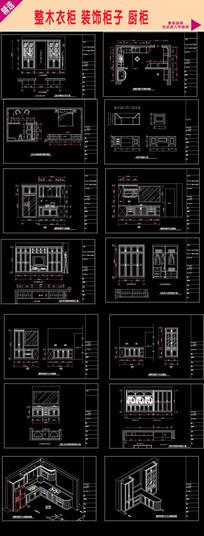 家居整木衣柜CAD图集 dwg