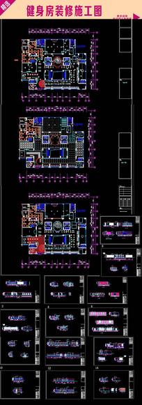 健身房装修CAD施工图