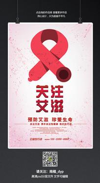 简约大气预防艾滋病公益海报