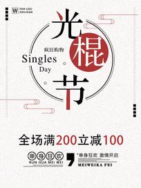 简约光棍节钜惠节日促销海报