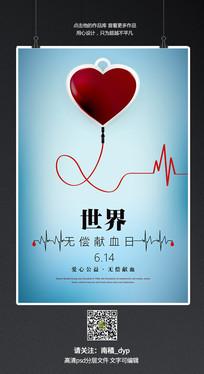 简约世界无偿献血日公益海报