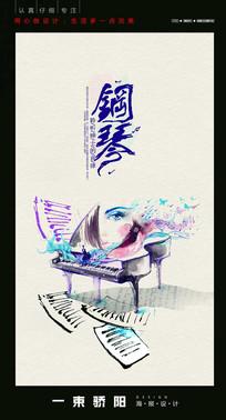 简约水彩钢琴海报