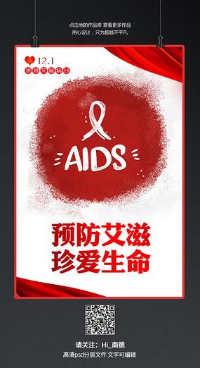 简约预防艾滋珍爱生命公益海报