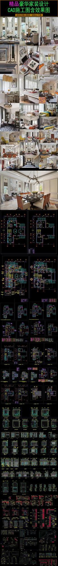 家装设计施工图效果图