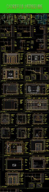 家装设计施工图纸 CAD