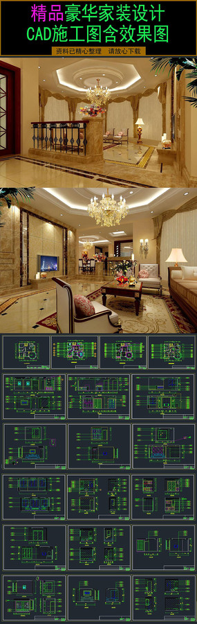 家装施工图含效果图