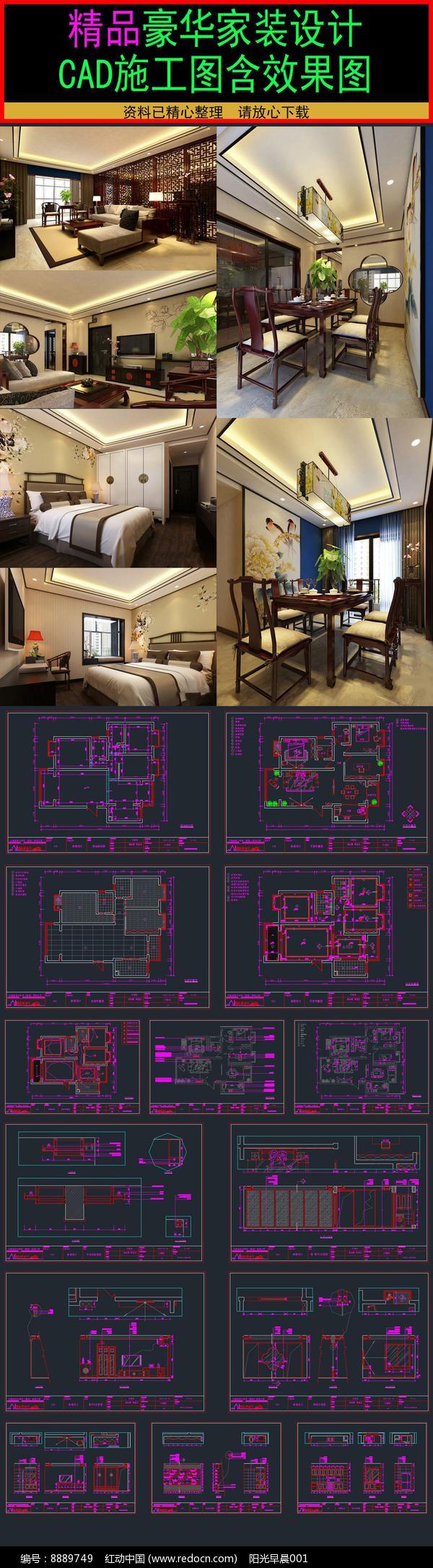 家装施工图效果图图片