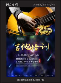 吉他培训海报宣传