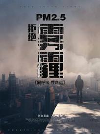 拒绝雾霾公益宣传海报