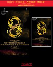 科幻企业8周年庆海报