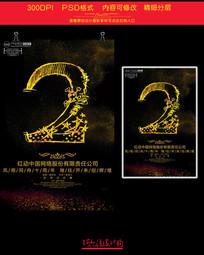 炫酷2周年庆企业海报