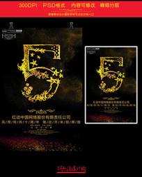 炫酷企业5周年庆海报